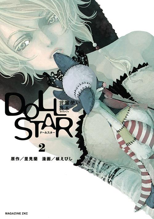 DOLL STAR 言霊使い異本(2) <完>