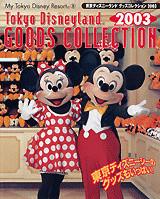 東京ディズニーランド グッズコレクション2003