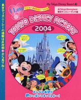アイ・ラブ・東京ディズニーリゾート2004