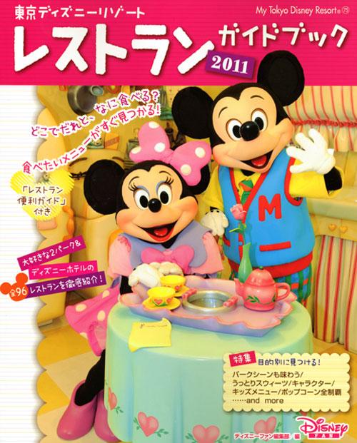 東京ディズニーリゾート レストランガイドブック 2011