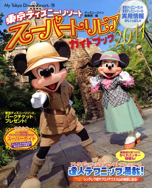 東京ディズニーリゾート スーパートリビアガイドブック 2011