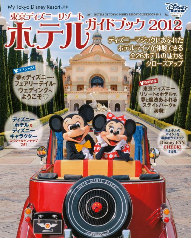 東京ディズニーリゾート ホテルガイドブック 2012