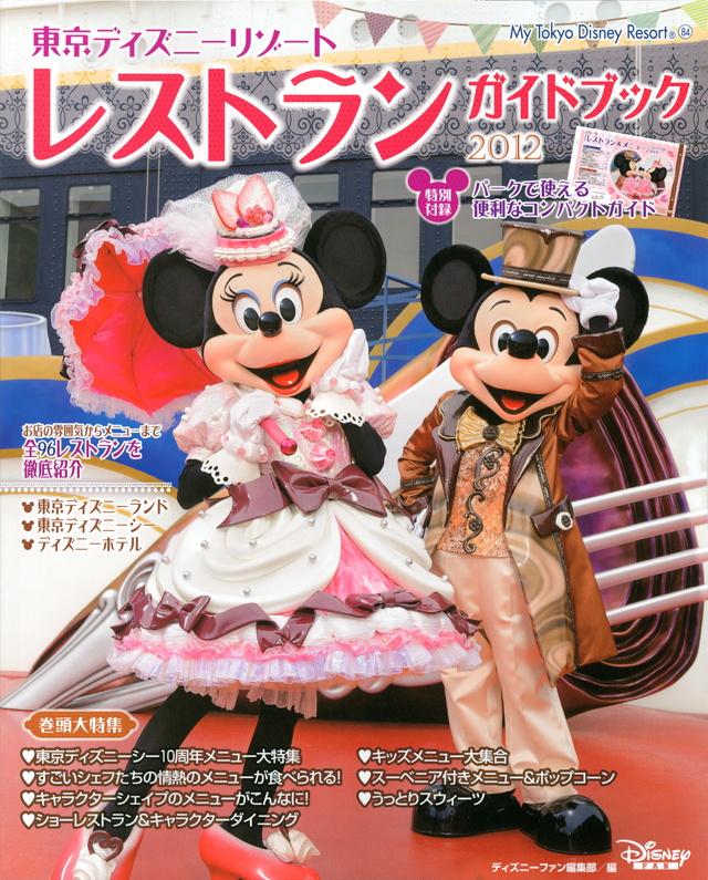 東京ディズニーリゾート レストランガイドブック 2012