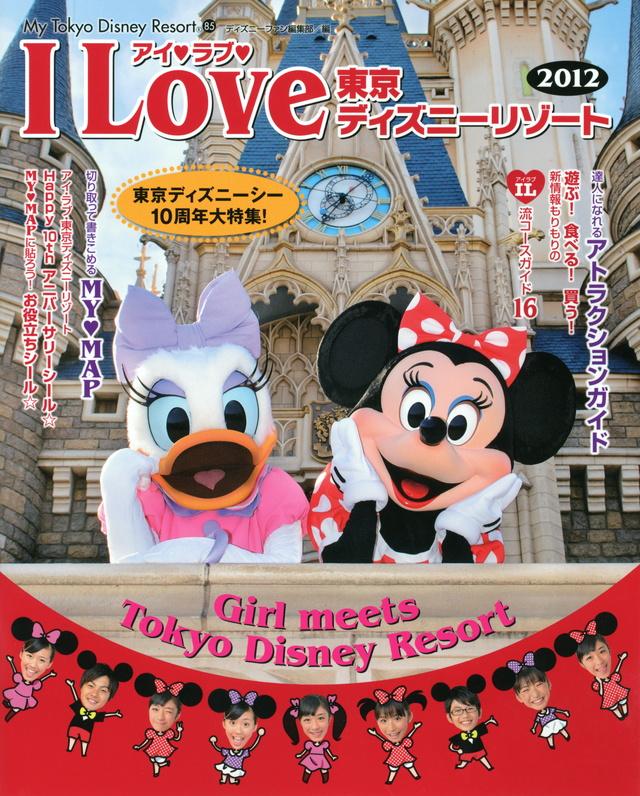 アイ ラブ 東京ディズニーリゾート 2012