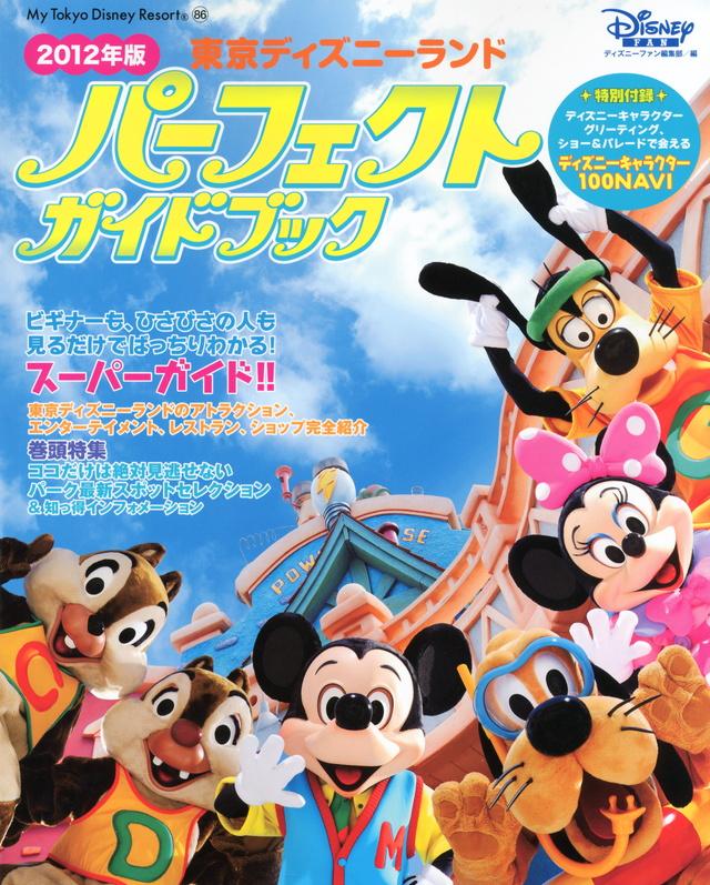 東京ディズニーランド パーフェクトガイドブック 2012年版