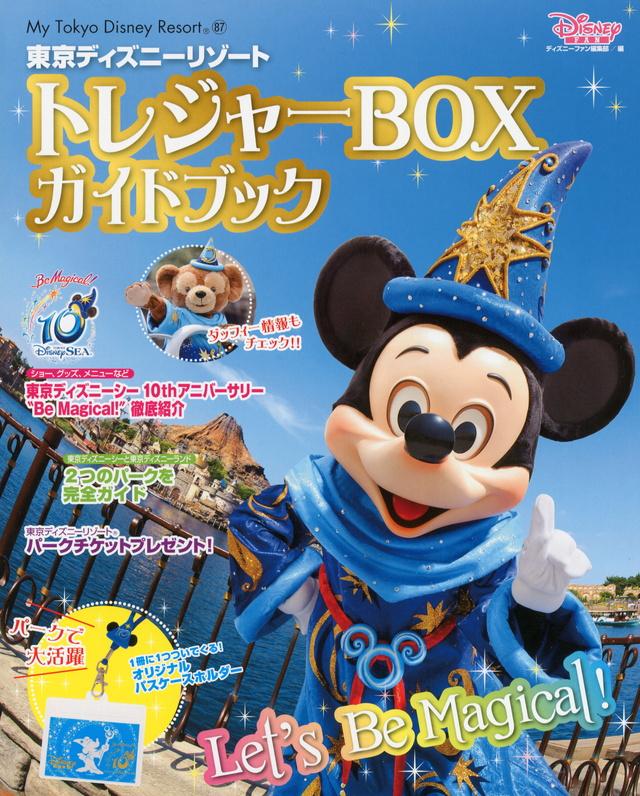 東京ディズニーリゾート トレジャーBOXガイドブック