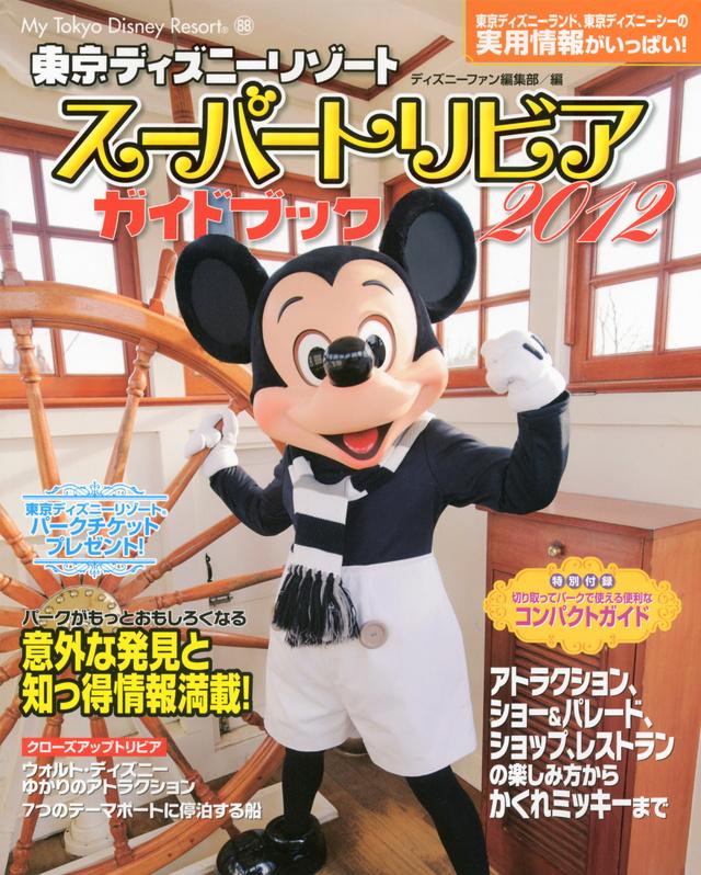 東京ディズニーリゾート スーパートリビアガイドブック 2012
