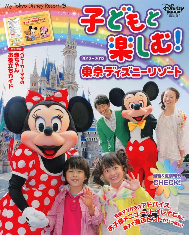 子どもと楽しむ! 東京ディズニーリゾート 2012~2013