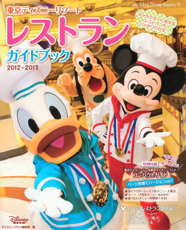 東京ディズニーリゾート レストランガイドブック2012-2013
