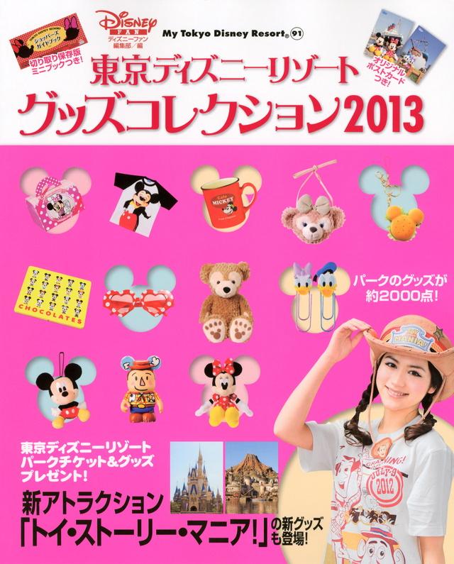 東京ディズニーリゾート グッズコレクション2013