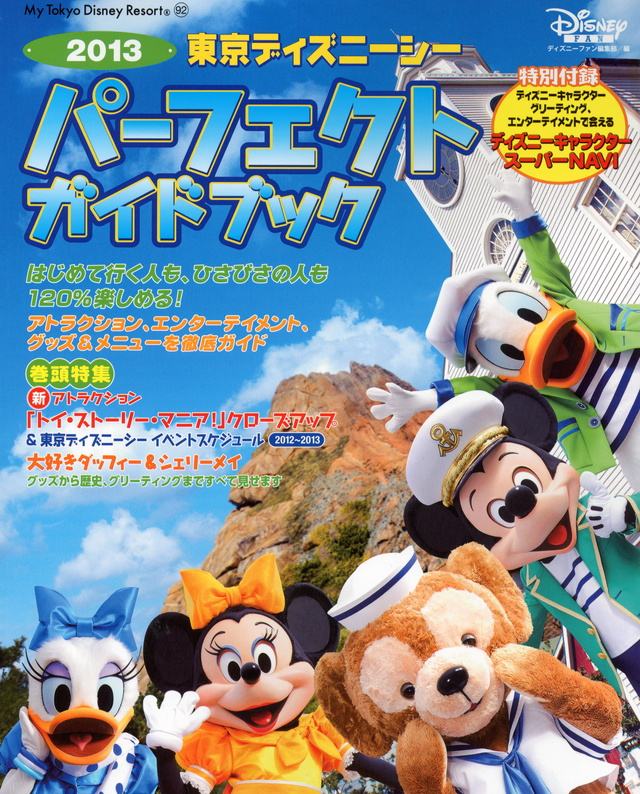 東京ディズニーシー パーフェクトガイドブック 2013