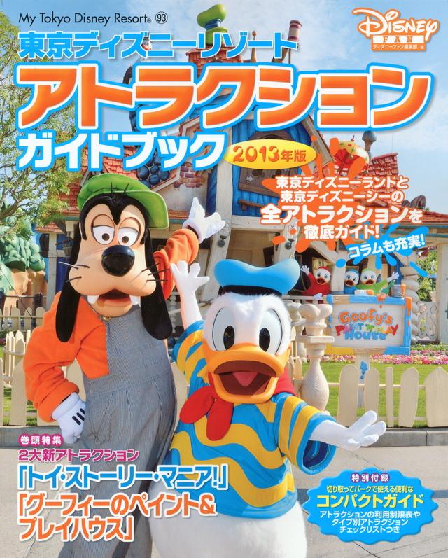 東京ディズニーリゾート アトラクションガイドブック 2013年版