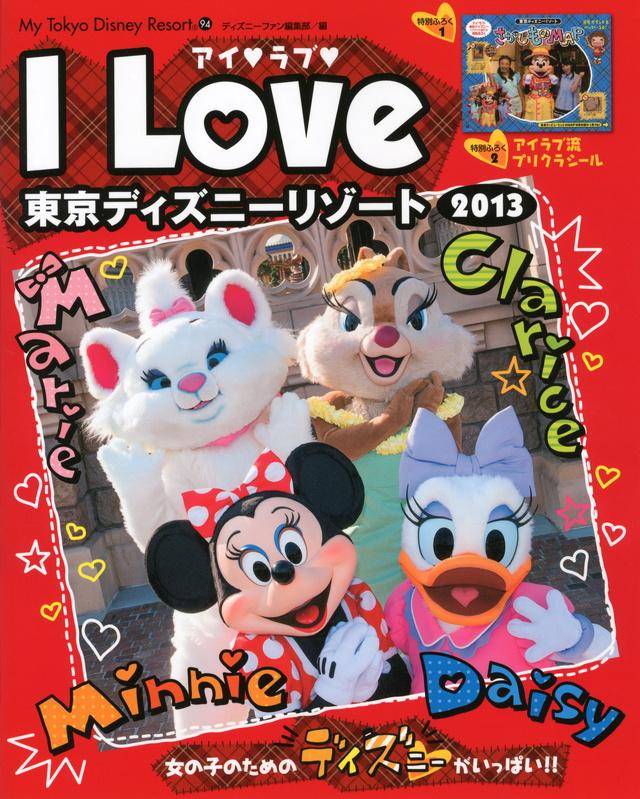 アイ ラブ 東京ディズニーリゾート 2013