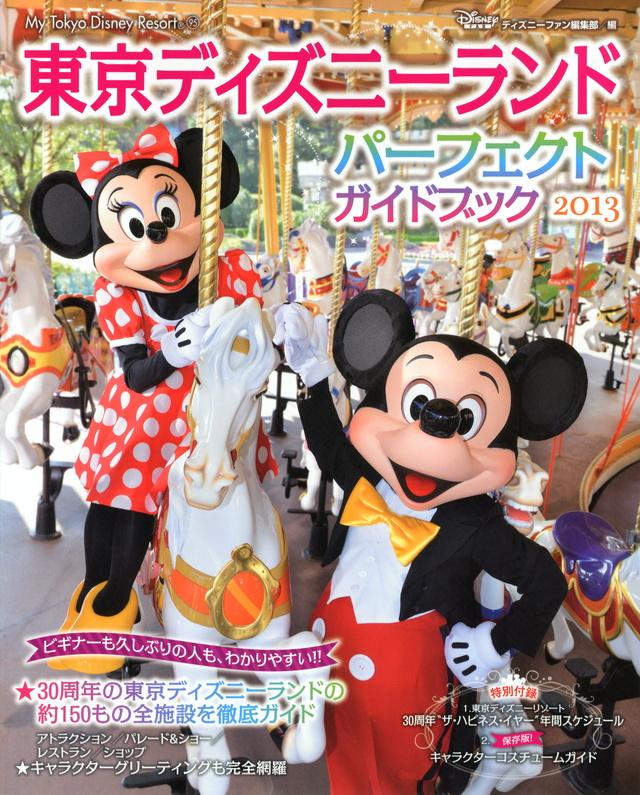 東京ディズニーランド パーフェクトガイドブック 2013