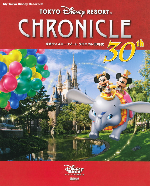 東京ディズニーリゾート クロニクル30年史