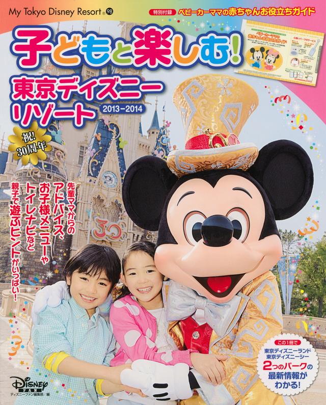 子どもと楽しむ! 東京ディズニーリゾート 2013~2014