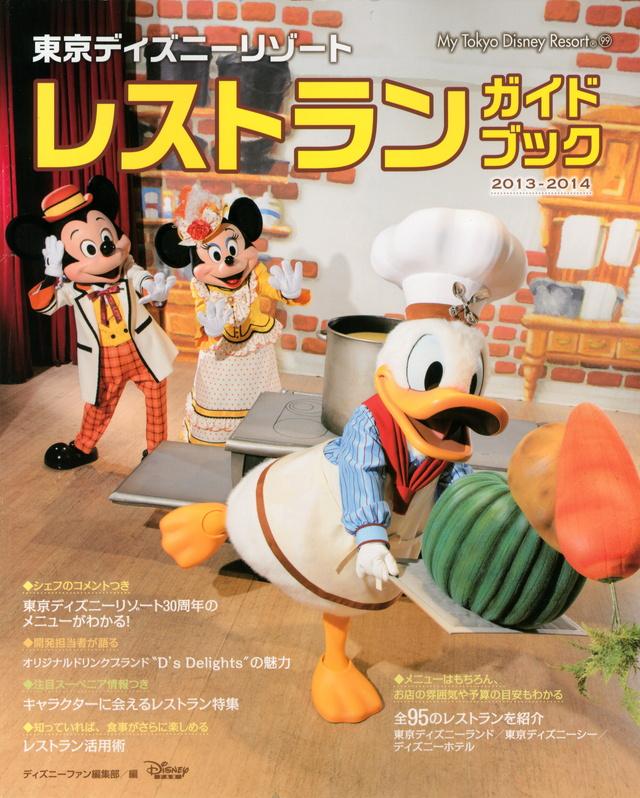 東京ディズニーリゾート レストランガイドブック 2013-2014