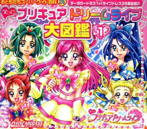うたって! プリキュアドリームライブ大図鑑(1)
