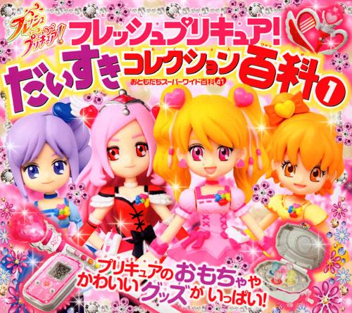 フレッシュプリキュア!だいすきコレクション百科(1)