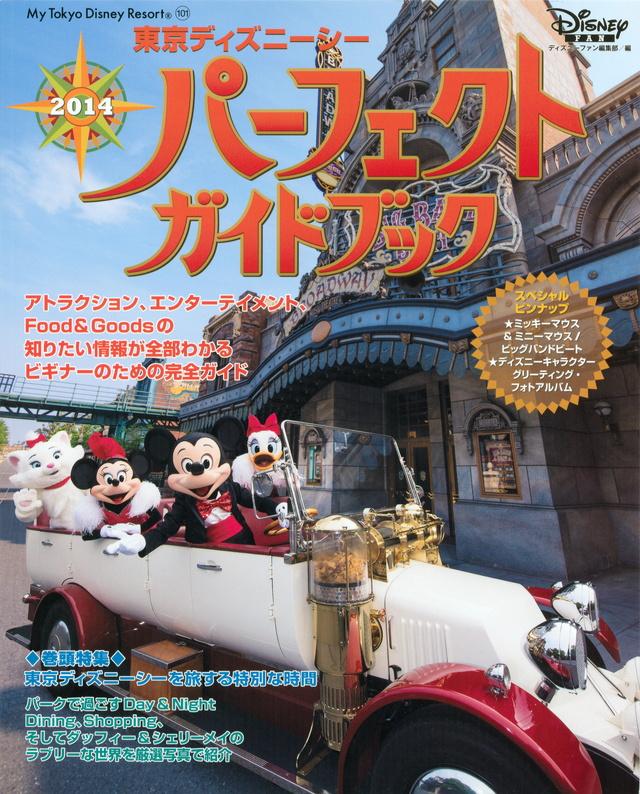 東京ディズニーシー パーフェクトガイドブック 2014