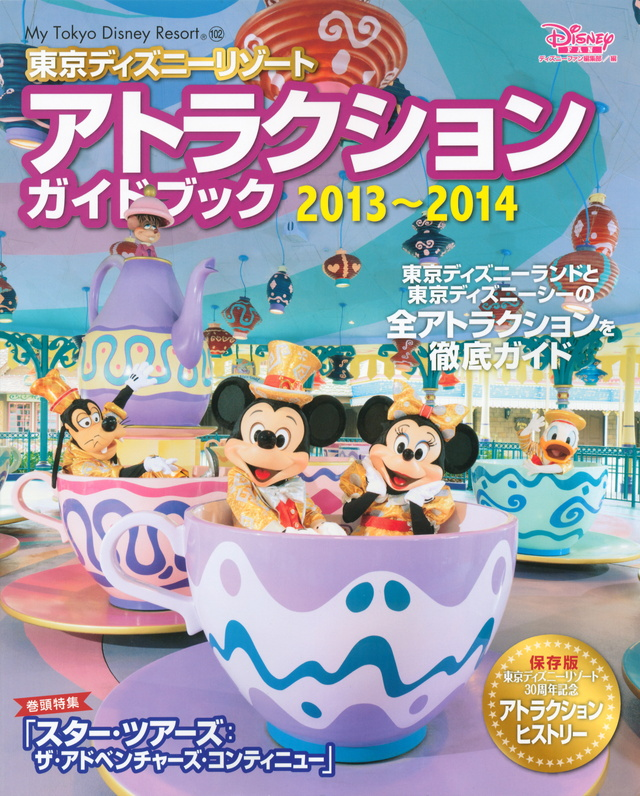 東京ディズニーリゾート アトラクションガイドブック 2013~2014