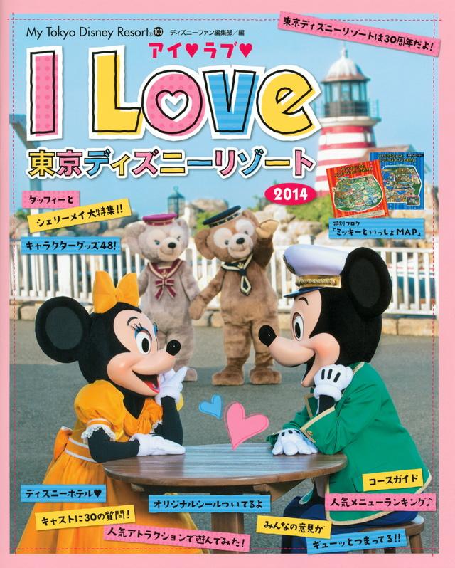 アイ ラブ 東京ディズニーリゾート 2014