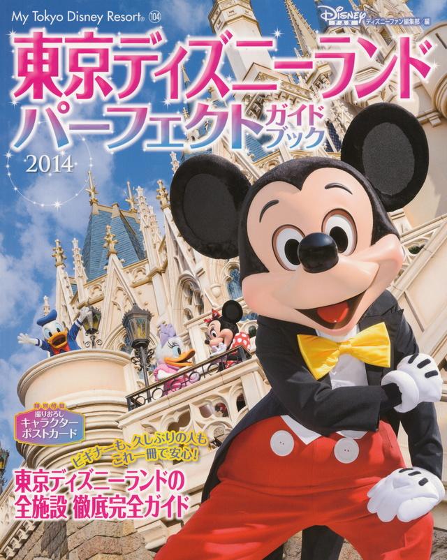 東京ディズニーランド パーフェクトガイドブック 2014