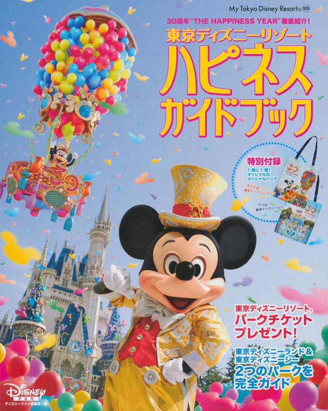 東京ディズニーリゾート ハピネスガイドブック