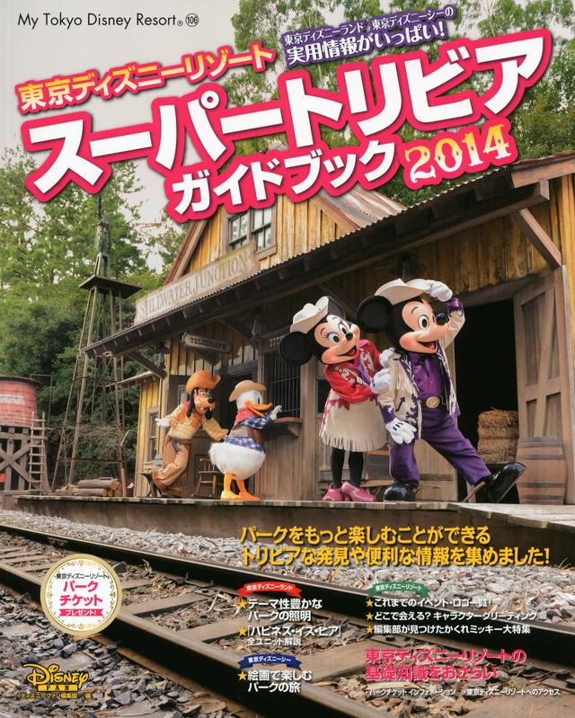 東京ディズニーリゾート スーパートリビアガイドブック 2014