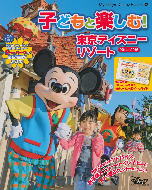 子どもと楽しむ! 東京ディズニーリゾート 2014‐2015