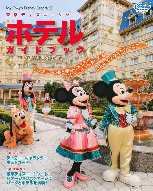 東京ディズニーリゾート ホテルガイドブック 2014-2015