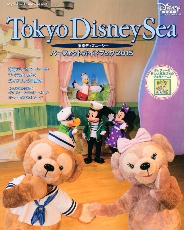 東京ディズニーシー パーフェクトガイドブック 2015