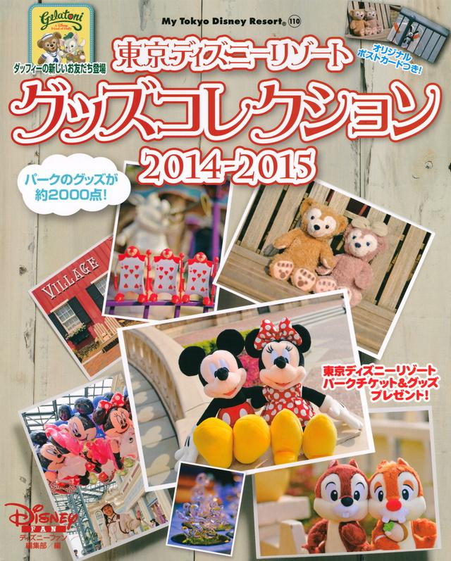 東京ディズニーリゾート グッズコレクション 2014-2015