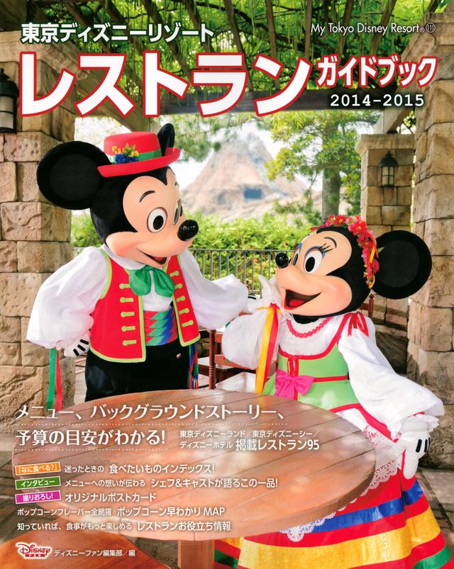 東京ディズニーリゾート レストランガイドブック 2014-2015