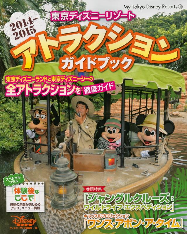 東京ディズニーリゾート アトラクションガイドブック 2014-2015