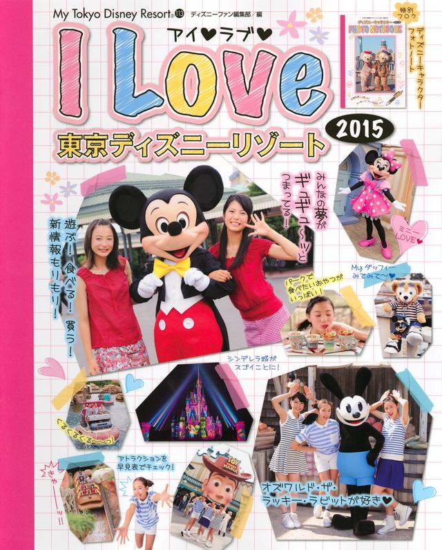アイ ラブ 東京ディズニーリゾート 2015
