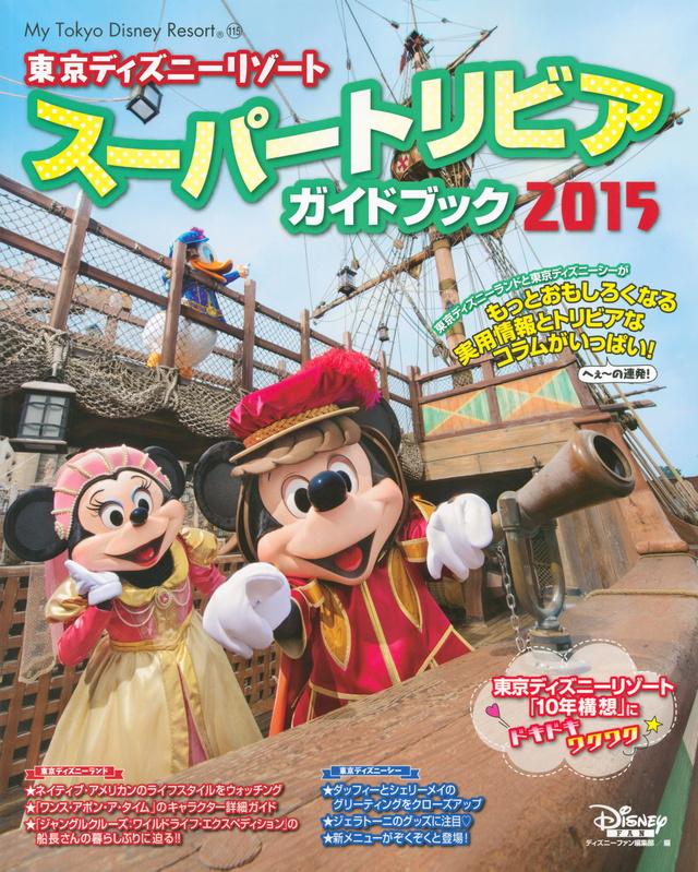 東京ディズニーリゾート スーパートリビアガイドブック 2015