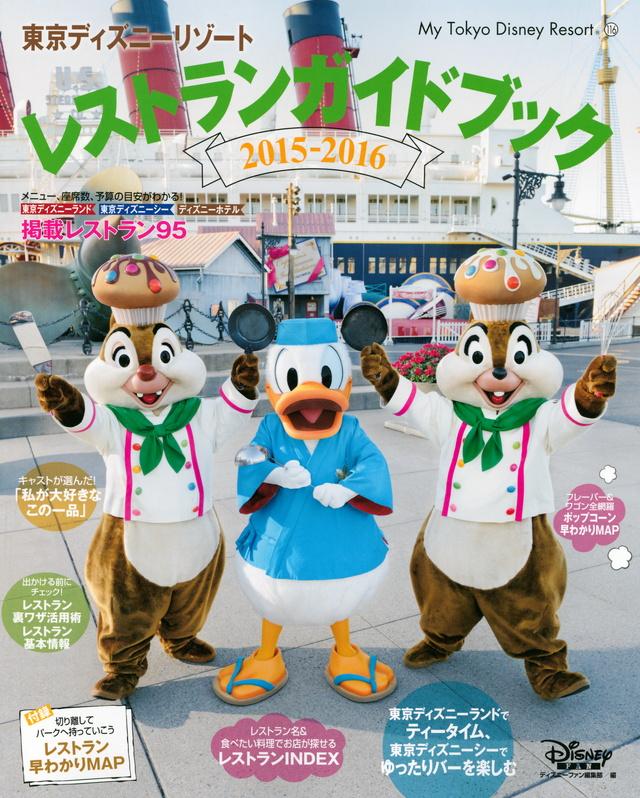 東京ディズニーリゾート レストランガイドブック 2015-2016