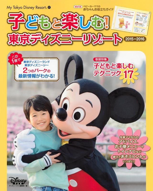 子どもと楽しむ! 東京ディズニーリゾート 2015‐2016