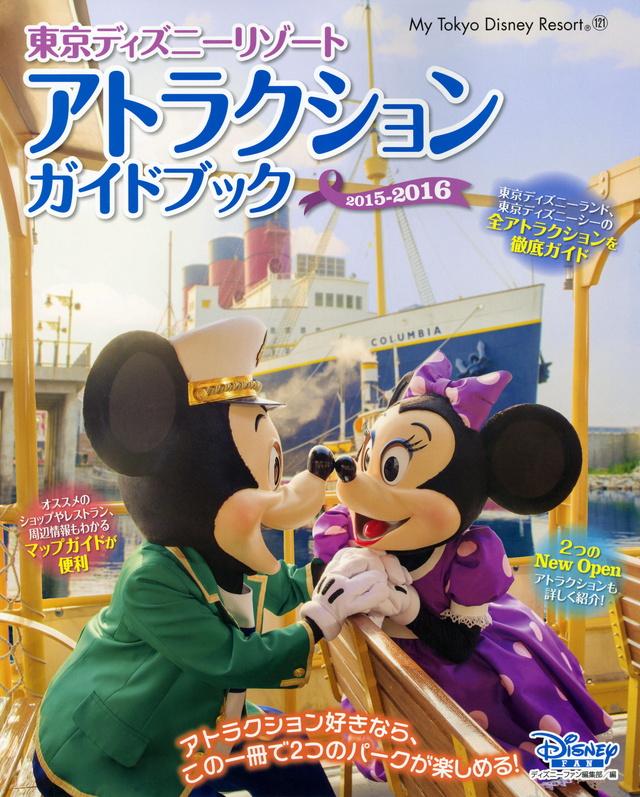 東京ディズニーリゾート アトラクションガイドブック 2015-2016