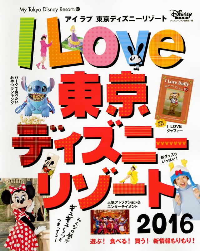 アイ ラブ 東京ディズニーリゾート 2016