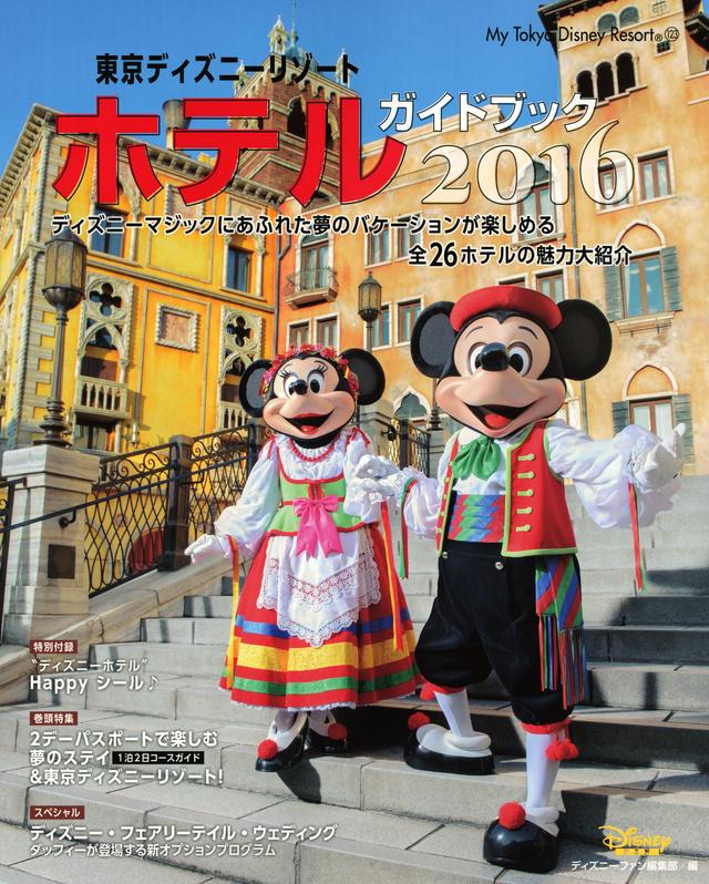 東京ディズニーリゾート ホテルガイドブック 2016