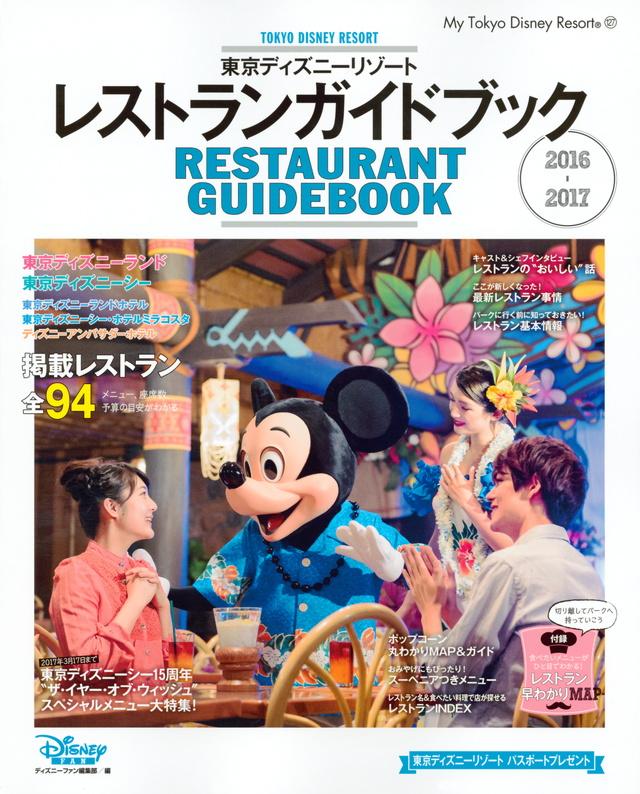 東京ディズニーリゾート レストランガイドブック 2016-2017