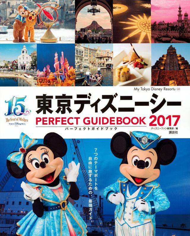 東京ディズニーシー パーフェクトガイドブック 2017