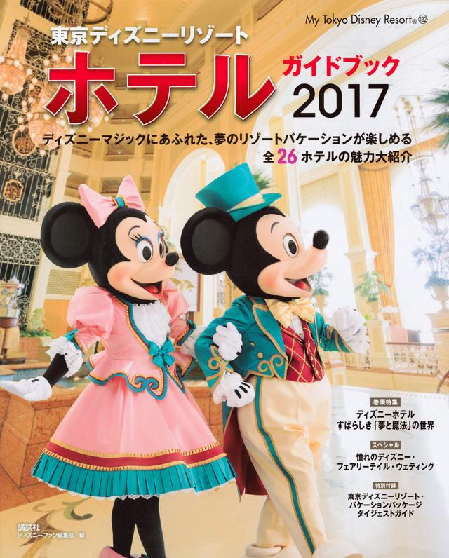 東京ディズニーリゾート ホテルガイドブック