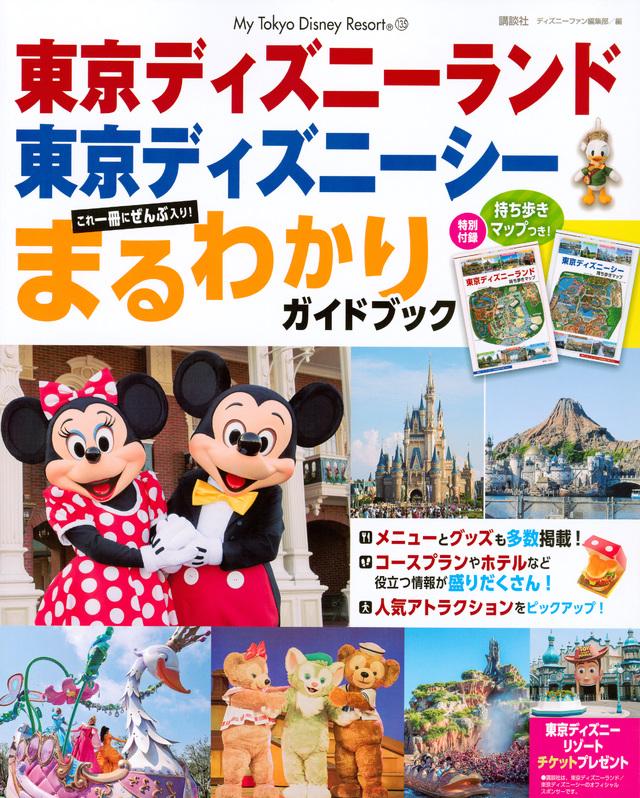 東京ディズニーランド 東京ディズニーシー まるわかりガイドブック