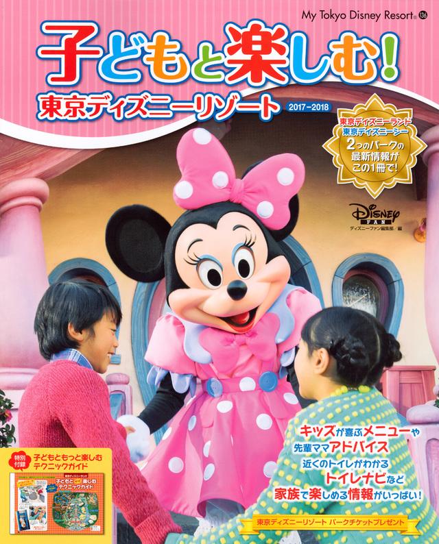 子どもと楽しむ! 東京ディズニーリゾート 2017‐2018