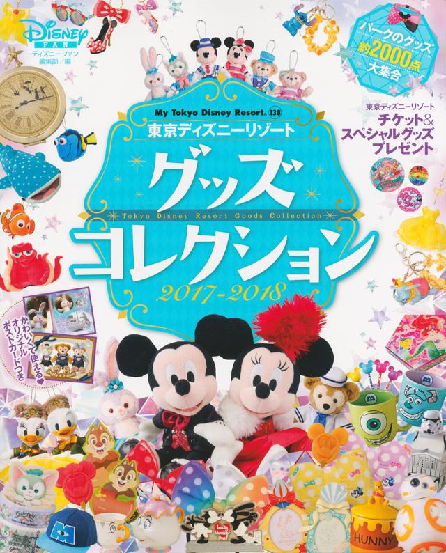 東京ディズニーリゾート グッズコレクション 2017‐2018