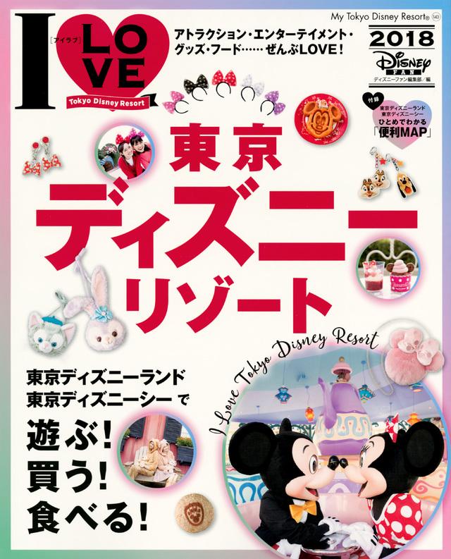 I LOVE 東京ディズニーリゾート 2018