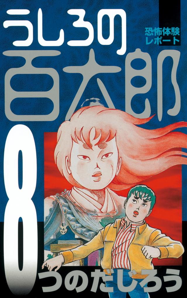 うしろの百太郎(8)